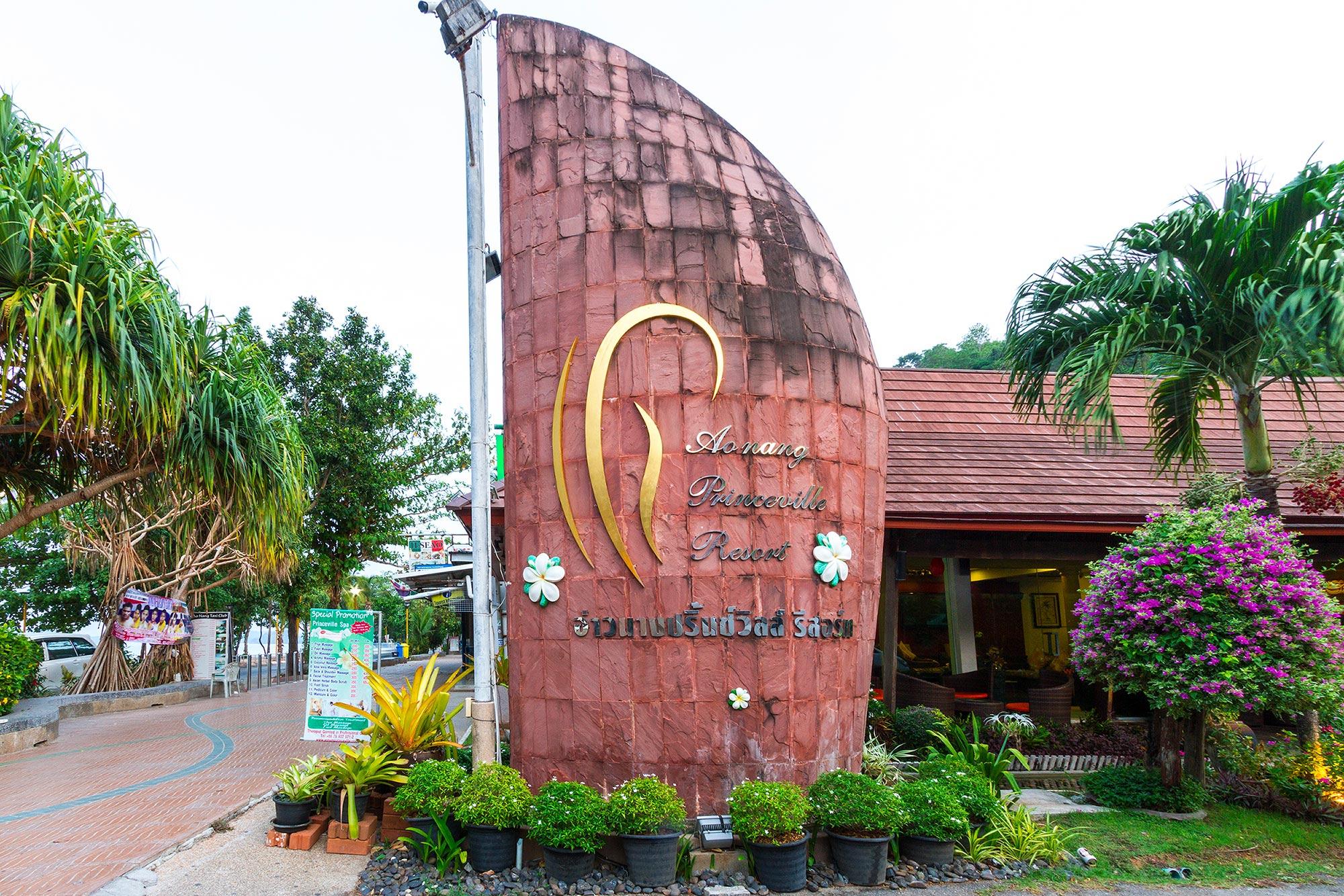Aonang Princeville Resort and Spa  อ่าวนาง ปริ๊นซ์วิลล์ รีสอร์ท แอนด์ สปา Aonang Princeville Resort IMG 0301