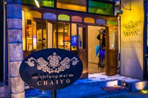 รีวิวโรงแรม Chiangmai Chaiyo Hotel Nimman Chiang Mai  โรงแรมเชียงใหม่ ไชโย Chiangmai Chaiyo นิมมานเหมินท์ ซอย 5 IMG 2572 300x200