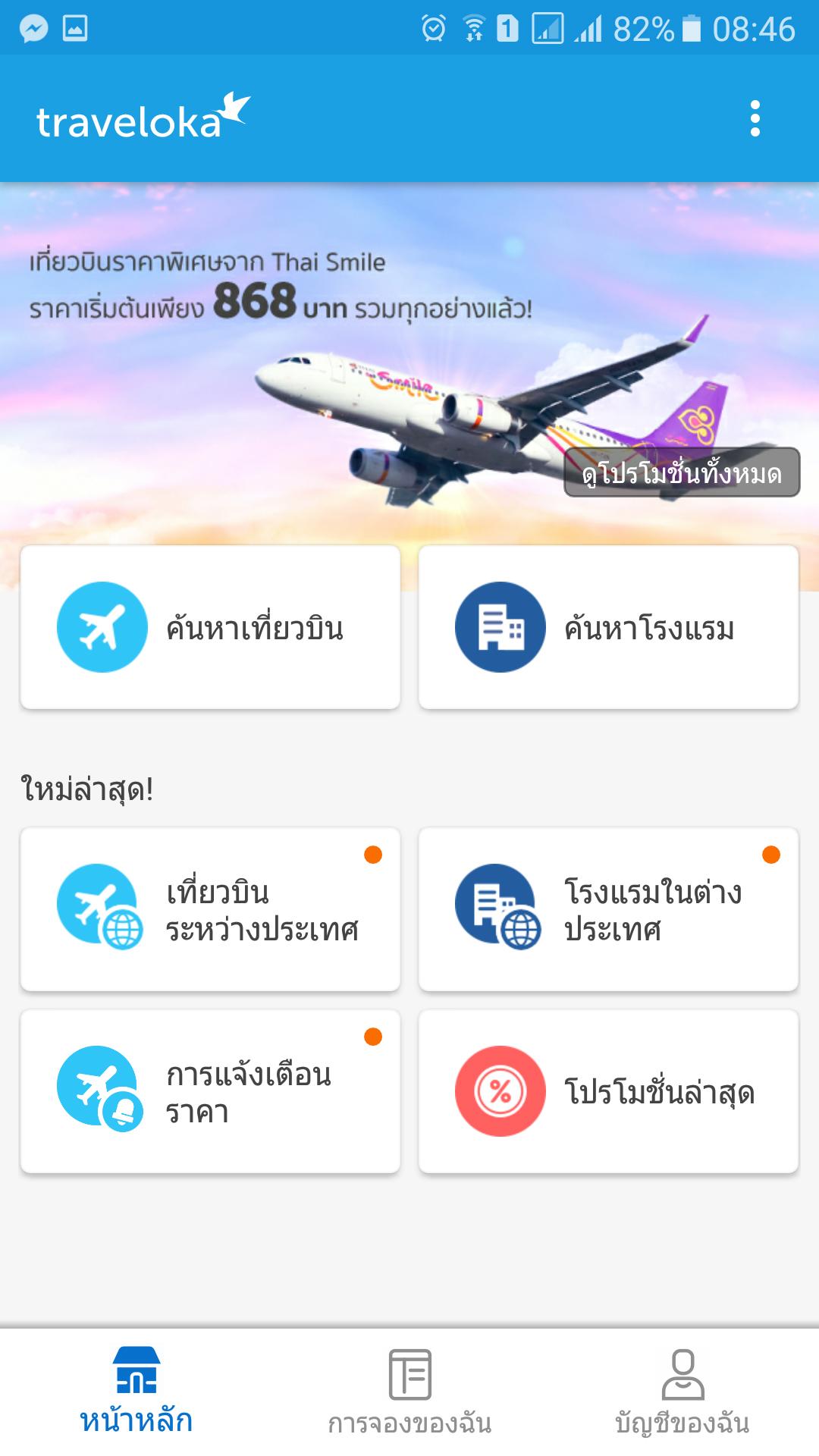 Traveloka Hotel Booking  Phu Pha Aonang Resort & Spa ภูผา อ่าวนาง รีสอร์ทแอนด์สปา Traveloka Hotel Booking 01