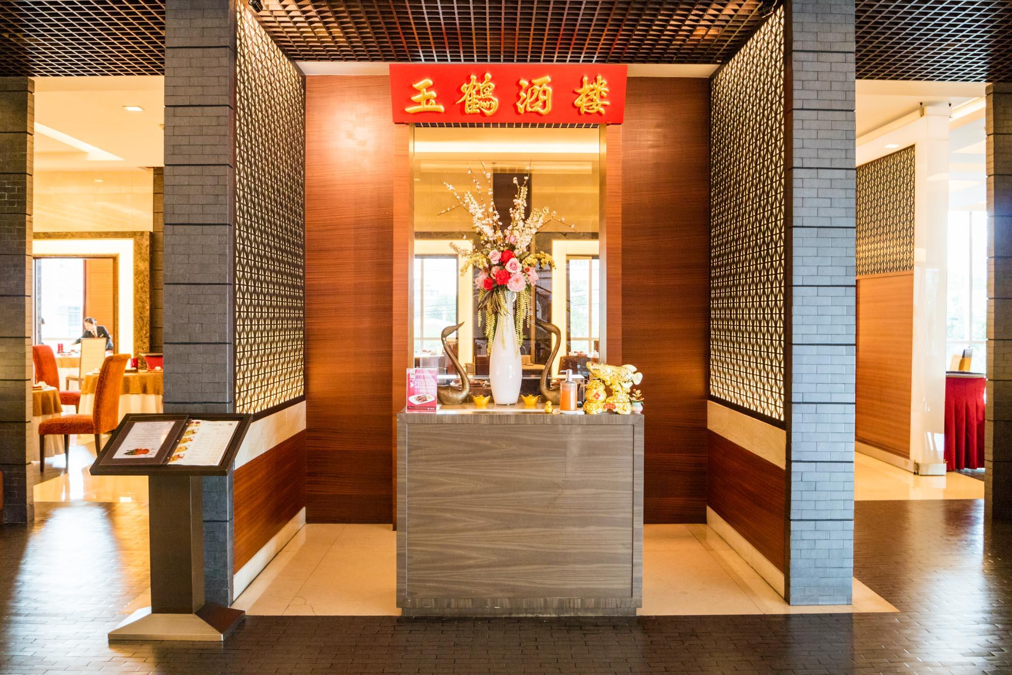 ห้องอาหารจีนหยู เห้อ สไตล์ฮ่องกง คุณภาพฮ่องเต้  ห้องอาหารจีนหยู เห้อ สไตล์ฮ่องกง คุณภาพฮ่องเต้ IMG 0028