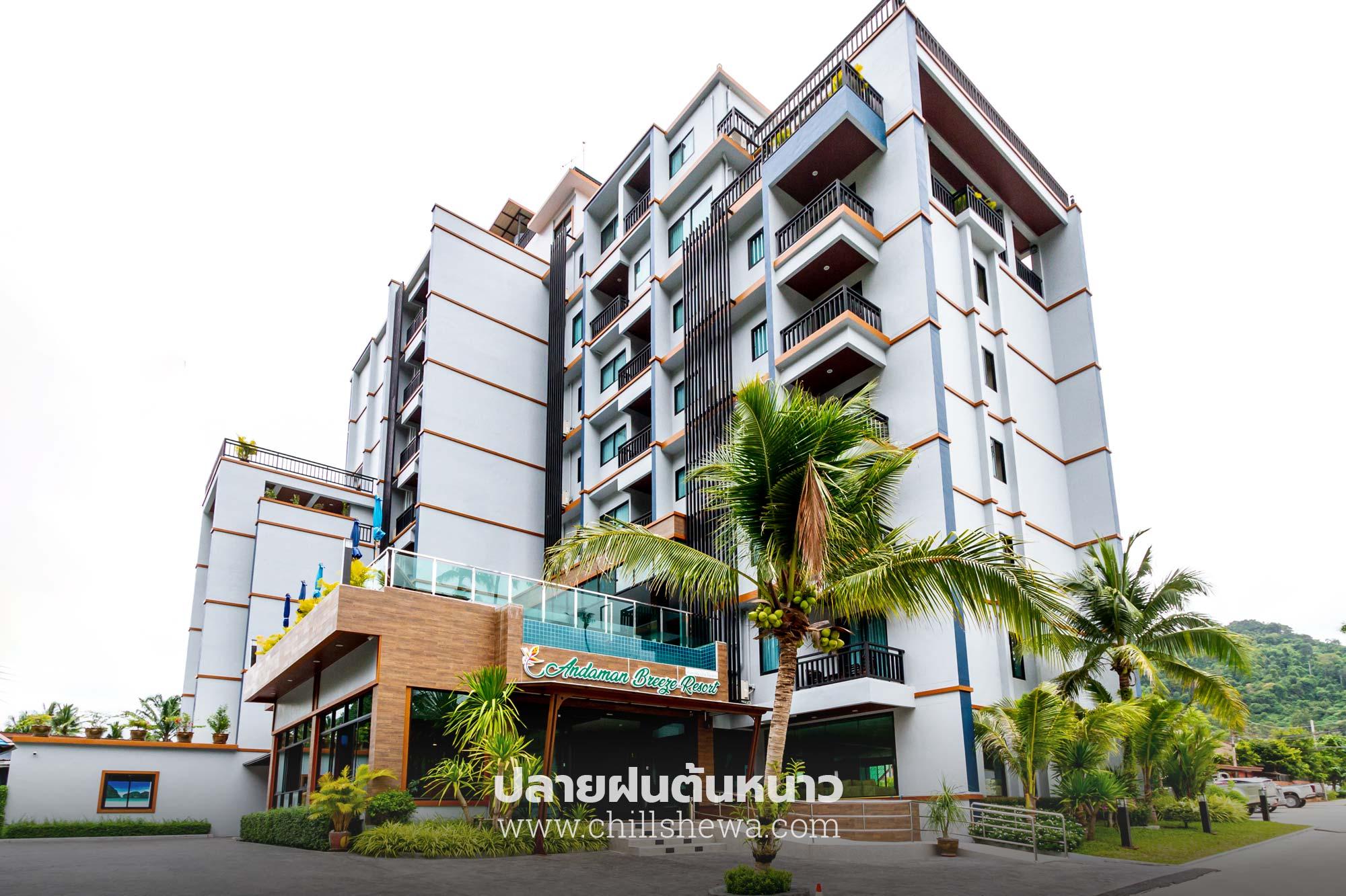 ANDAMAN BREEZE RESORT 01 อันดามัน บรีซ รีสอร์ท อ่าวนาง กระบี่ อันดามัน บรีซ รีสอร์ท Andaman Breeze Resort อ่าวนาง กระบี่ ANDAMA BREEZE RESORT 01