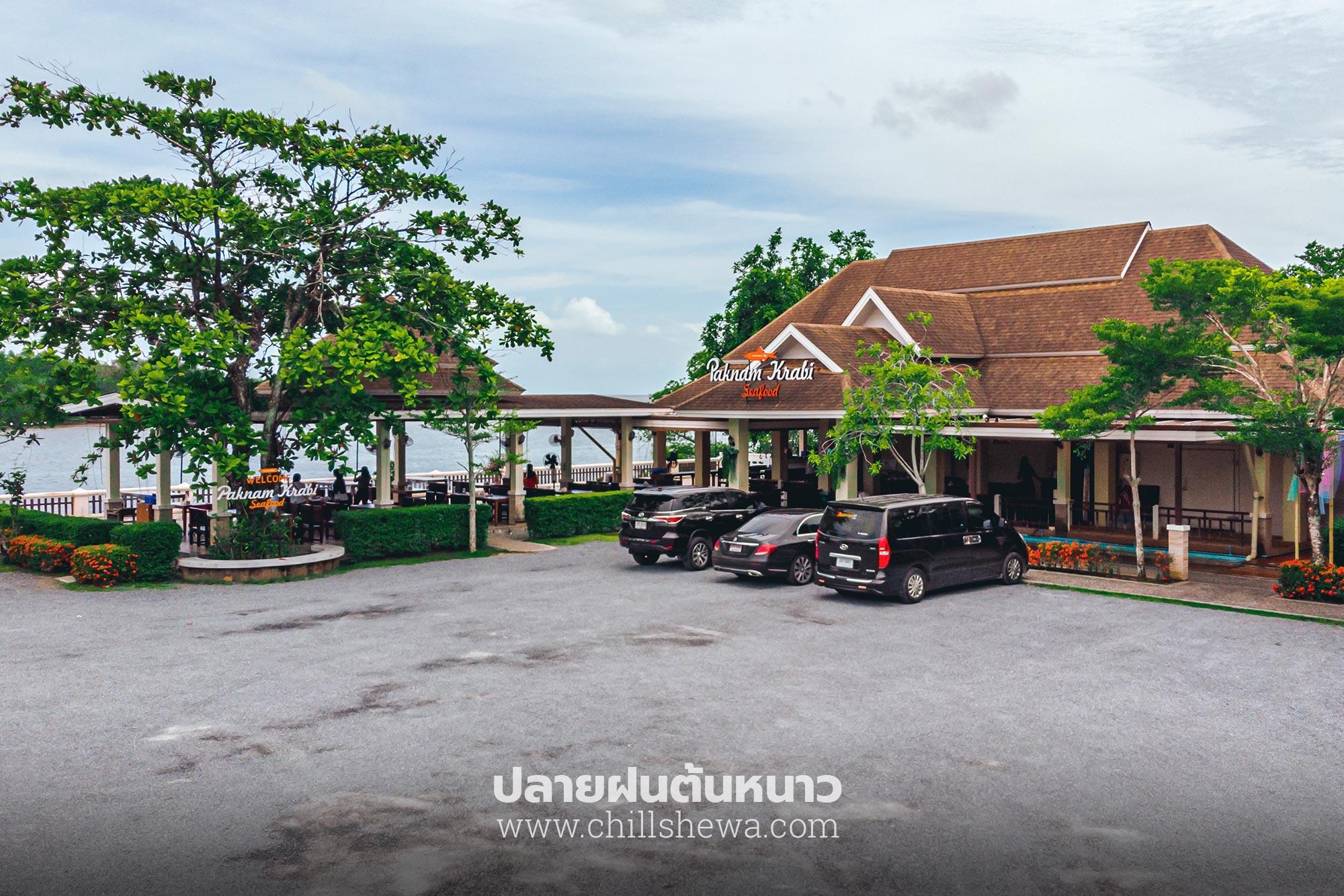 ปากน้ำ กระบี่ ซีฟู้ด krabi front bay resort Krabi Front Bay Resort กระบี่ ฟร้อนท์ เบย์ รีสอร์ท Krabi Front Bay Resort 18